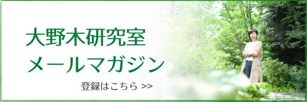 大野木研究室 メールマガジン